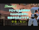 【Kenshi】ドロッセルお嬢様がKenshiの世界に転送されたようです。