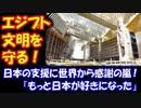 【海外の反応】 エジプト文明を守る 日本の支援に 世界から感謝の嵐! 「もっと日本が好きになった」