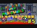 #5【スーパーマリオワールド】でこぼこ兄弟?が挑む!マリオ実況!【〇兎とベル】