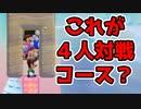 凄いコースの詰め合わせ!!!!【マリオメーカー2】