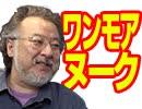 【会員限定】小飼弾の論弾3/3