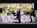 ジャズライブ!!松任谷由実の「春よ、来い」!!2017中山大藤まつり!!福岡県柳川市!!