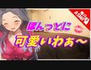 【ASMR】(男性向け)ブラコン姉のやさし~い寝かしつけ(添い寝)(睡眠導入)(シスコン)(シチュボ)(イヤホン推奨)(japaneseASMR)