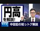 """【知っトク解説】今回は""""円高"""""""