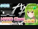 【beatmaniaIIDX】#03『AAの冥のHYPER』【ゆっくり実況プレイ / まだ見ぬ旋律を求めて】