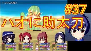 sakiquest3 #37:咲RPGを「咲-saki-」好きが全国編の話をしながらゆっくり実況(初見プレイ)