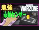 【COD:MW】WarZone編② 結月ゆかりはキルレ10の夢を見るのか?Part13【VOICEROID実況】