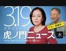【DHC】2020/3/19(木) 有本香×髙橋洋一×居島一平【虎ノ門ニュース】