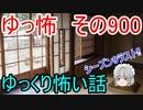 【ゆっ怖】ゆっくり怖い話・その900【怪談】