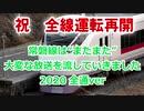 """常磐線は""""またまた""""大変な放送を流していきました(2020全通ver)"""