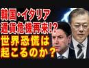 コロナショックでイタリア・韓国デフォルト!?世界恐慌へ!?