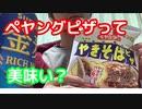 【ペヤングピザ】食べてみた!!