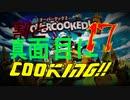 ψ実況ψ割と真面目にCOOKING!!【OVERCOOKED!2】十七品目