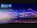 【東方MIDI】過去の花 ~ Fairy of Flower