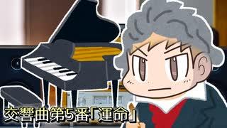 コネシマ交響曲第3番~運命~