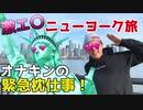 【旅ビデオ】総額4545円のニューヨーク風イ谷&オナキン流自己満パッキング!【ハメ外し旅行】