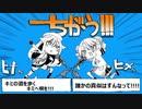 【手書きMV】ちがう!!!【ヒメヒナ】