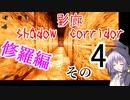 steam版影廊(Shadow Corridor)をゆかりさんが実況プレイ!修羅編 その4
