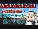 【1分弱車載祭】今日はどこに行きましょう?「BIKE!BIKE!BIKE!」【紲星あかり車載】