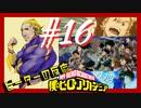 【海外の反応 アニメ】 僕のヒーローアカデミア 4期 16話 ヒロアカ My Hero Academia ss 4 ep 15 アニメリアクション
