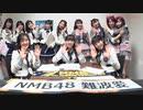 NMB48劇場公演大賞!第3夜
