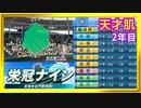 【実況】天才肌の成長を追う栄冠ナイン 16【パワプロ2016 PS Vita版】