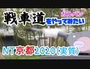 【NT京都2020】戦車道をやってみたい【便乗再投稿】