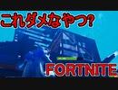 おそらく中級者のフォートナイト実況プレイPart232【Switch版Fortnite】