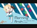 Morning Arch -スキップるんるん Remix-【Aチャンネル OP】