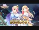 【実況】 少女のつむぐ夢の秘跡 【あいりすミスティリア!】 part100