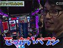 スロじぇくとC #92