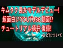 【新企画】「キムタク長女モデルデビュー」「超面白いYouTube動画」「チュートリアル徳井復帰」「R-1ぐらんぷり」について【一人語りBAR?】