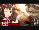 【FARCRY5】春香さんのカルト教団殲滅記 part35