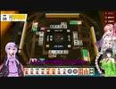 ゆかり魔理沙の幻想麻雀4卓目(ボイロ大戦その4)