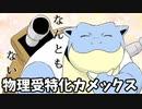 【ポケモン剣盾】 対戦ゆっくり実況025 痛いのは嫌なので防御力に全振りしたカメックス