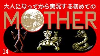 卍【大人になってから実況する初めてのマザー】14(ch限定)