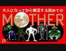 卍【大人になってから実況する初めてのマザー】15(ch限定)