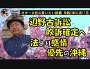 沖縄県敗訴確定のニュース ボギー大佐の言いたい放題 2020年03月17日 21時頃 放送分