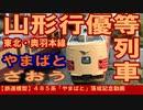 【鉄道模型】485系「やまばと」落成記念動画【旧製品】