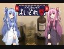 【よいどれ祭】琴葉姉妹のハイボール?で乾杯!