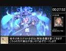 グランブルーファンタジーヴァーサス RPGモードRTA 2時間20分49秒 Part01/05