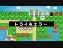 【ボイスドラマ】トライ&エラー