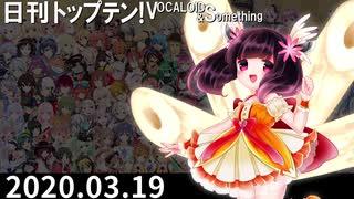 日刊トップテン!VOCALOID&something【日刊ぼかさん2020.03.19】