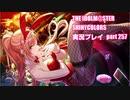 アイドルマスターシャイニーカラーズ【シャニマス】実況プレイpart257【ガシャ】