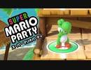マリオパーティを一人で遊んでみた:前