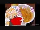 霧雨魔理沙がカップ麺で優勝する動画