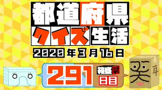 【箱盛】都道府県クイズ生活(291日目)2020年3月16日