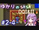 【DQ1&2】ロトシリーズをやりこみすぎたゆかりがskskプレイ!part2-4【VOICEROID実況】
