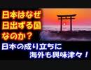 【海外の反応】 日本が 日出ずる国というのは なぜなのか? 太陽信仰か? 日本の成り立ちに 海外も興味津々!