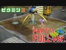 【FULLver.】原生生物をたおせ!ピクミン3実況part71-2